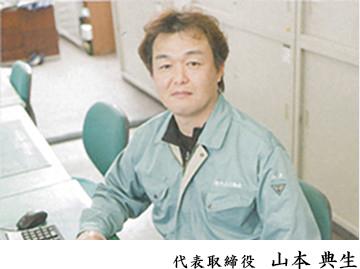 専務取締役 山本 典生